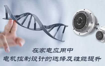 在家电应用中电机控制设计的选择及性能提升