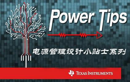 Power Tips —电源管理设计小贴士系列
