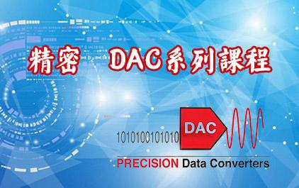 精密DAC系列课程