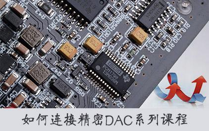 如何连接精密DAC系列课程