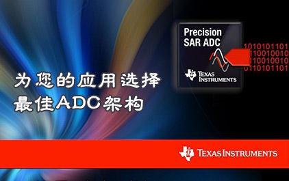 为您的应用选择最佳ADC架构