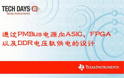 通过PMBus电源向ASIC、FPGA以及DDR电压轨供电的设计