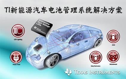 TI新能源汽车电池管理系统解决方案