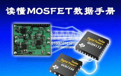 读懂MOSFET数据手册