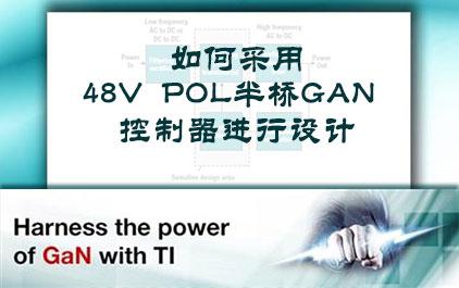 如何采用48V POL半桥GAN控制器进行设计
