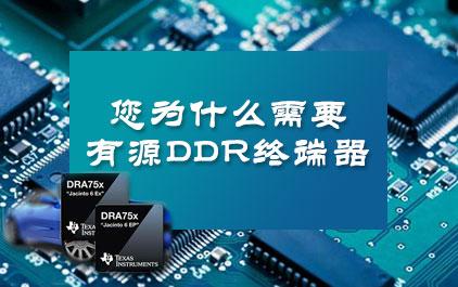您为什么需要有源DDR终端器
