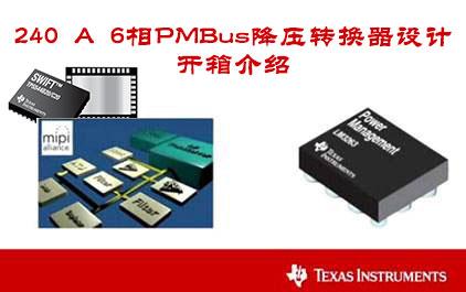240 A 6相PMBus降压转换器设计开箱介绍