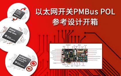 以太网开关PMBus POL参考设计开箱