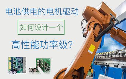 电池供电的电机驱动:如何设计一个高性能功率级?