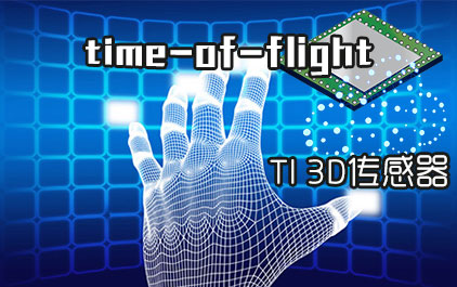 time-of-flight TI 3D传感器
