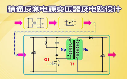 精通反激电源变压器及电路设计