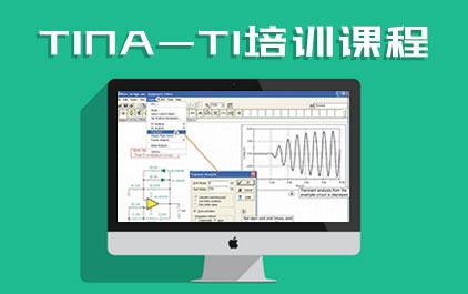 TINA-TI仿真软件介绍