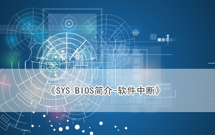 SYS BIOS简介-软件中断